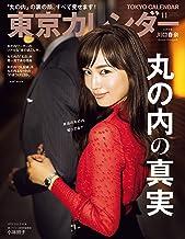 表紙: 東京カレンダー 2017年 11月号 [雑誌] | 東京カレンダー編集部