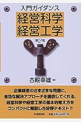入門ガイダンス 経営科学・経営工学(第2版) 単行本