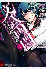 文武両闘 最強才智の育て方(1) (電撃コミックスNEXT) Kindle版