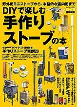表紙: DIYで楽しむ 手作りストーブの本 (学研ムック) | ドゥーパ!編集部