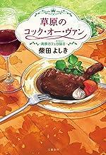 表紙: 草原のコック・オー・ヴァン 高原カフェ日誌2 (文春e-book)   柴田 よしき
