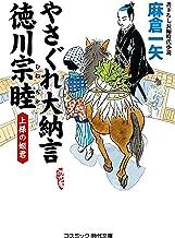 表紙: やさぐれ大納言 徳川宗睦 上様の姫君 (コスミック時代文庫) | 麻倉一矢