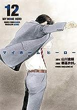 マイホームヒーロー(12) (ヤングマガジンコミックス)