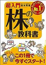 表紙: 超入門 株の教科書 | 岩本秀雄