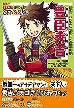 表紙: 学習まんが 日本の伝記SENGOKU 豊臣秀吉 (集英社児童書) | おおつきべるの