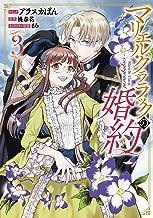 マリエル・クララックの婚約 3巻 (ZERO-SUMコミックス)