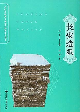 长安造纸/关中非物质文化遗产保护研究丛书