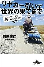 表紙: リヤカー引いて世界の果てまで 地球一周4万キロ、時速5キロのひとり旅   吉田正仁