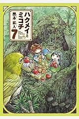 ハクメイとミコチ 7巻 (HARTA COMIX) Kindle版