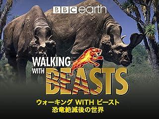 ウォーキングwithビースト(WWB) 恐竜絶滅後の世界(吹替版)