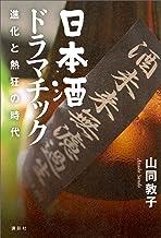 表紙: 日本酒ドラマチック 進化と熱狂の時代 | 山同敦子