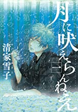 表紙: 月に吠えらんねえ(1) (アフタヌーンコミックス) | 清家雪子