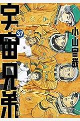宇宙兄弟 オールカラー版(37) (モーニングコミックス) Kindle版