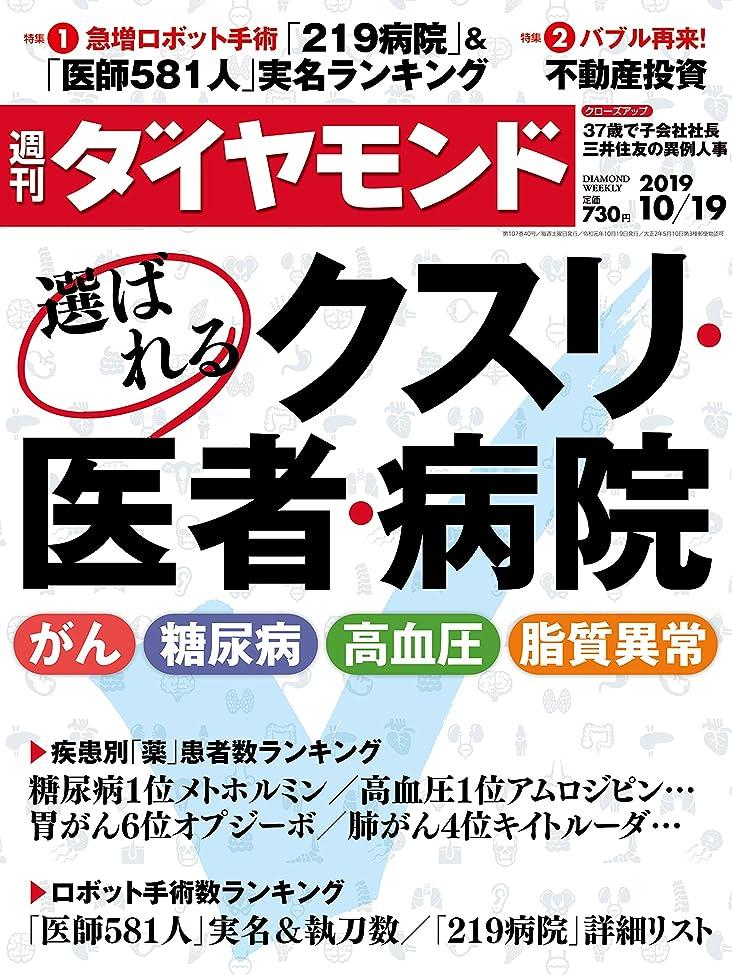 石灰岩施し大邸宅週刊ダイヤモンド 2019年10/19号 [雑誌]
