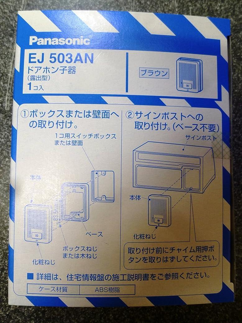 第五愛情精神Panasonic 玄関子機 ブラウン EJ-503AN