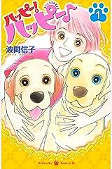 ハッピー!ハッピー♪(1) (BE・LOVEコミックス) Kindle版
