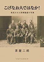 表紙: こげなお人ではなか! 発見された西郷隆盛の写真 | 茶屋二郎