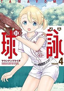 球詠 4巻 (まんがタイムKRコミックス)