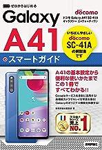表紙: ゼロからはじめる ドコモ Galaxy A41 SC-41A スマートガイド | 技術評論社編集部