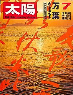 太陽(1969年7月号no.73)
