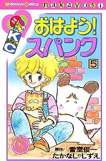 おはよう!スパンク なかよし60周年記念版(5) (なかよしコミックス)