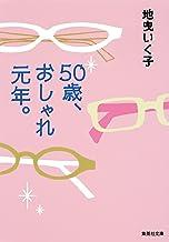 表紙: 50歳、おしゃれ元年。 (集英社文庫) | 地曳いく子