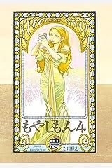 もやしもん(4) (イブニングコミックス) Kindle版