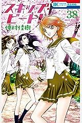 スキップ・ビート! 38 (花とゆめコミックス) Kindle版