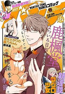 月刊コミックバンチ 2020年12月号 [雑誌] (バンチコミックス)