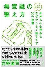 表紙: 人生が変わる!無意識の整え方 - 身体も心も運命もなぜかうまく動きだす30の習慣 - (ワニプラス) | 前野 隆司