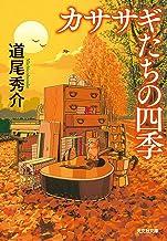 表紙: カササギたちの四季 (光文社文庫) | 道尾 秀介