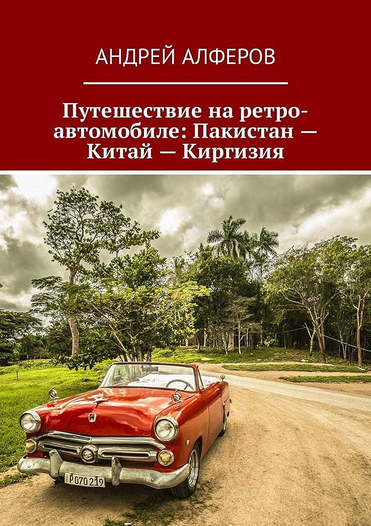 Путешествие на ретро-автомобиле: Пакистан — Китай — Киргизия (Russian Edition)