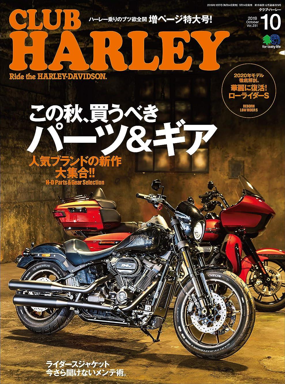 フリッパー地下くすぐったいCLUB HARLEY (クラブハーレー)2019年10月号 Vol.231(この秋、買うべきパーツ&ギア)[雑誌]