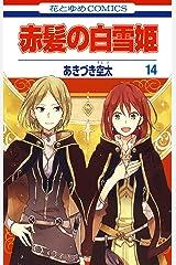 赤髪の白雪姫 14 (花とゆめコミックス) Kindle版