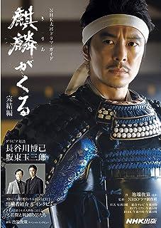 麒麟がくる 完結編 NHK大河ドラマ・ガイド