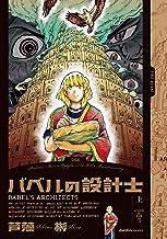 表紙: バベルの設計士 (上) (ジャルダンコミックス) | 芦藻 彬