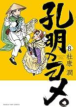 表紙: 孔明のヨメ。 8巻 (まんがタイムコミックス) | 杜康潤