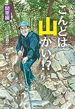 表紙: 久住昌之のこんどは山かい!?関東編   アウトドア出版部