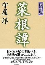 表紙: [決定版]菜根譚 | 守屋 洋