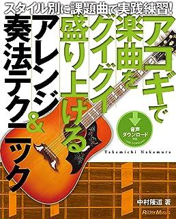 アコギで楽曲をグイグイ盛り上げるアレンジ&奏法テクニック スタイル別に課題曲で実践練習!