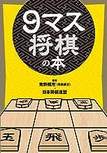 表紙: 9マス将棋の本 (幻冬舎単行本) | 日本将棋連盟