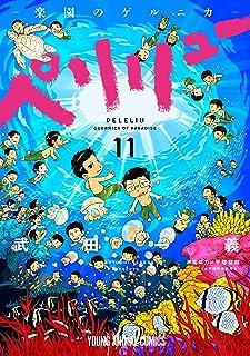ペリリュー ─楽園のゲルニカ─ 11 (ヤングアニマルコミックス)