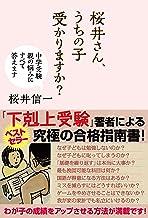 表紙: 桜井さん、うちの子受かりますか? 中学受験 親の悩みにすべて答えます | 桜井信一