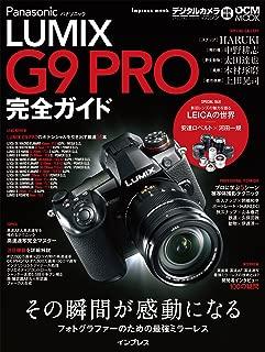 Panasonic Lumix G9Pro Complete Guide (inpuresumukku DCM Mook)