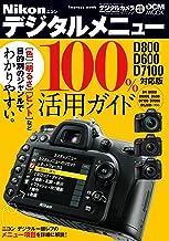 表紙: ニコン デジタルメニュー100%活用ガイド D800/D600/D7100対応版   上田 晃司