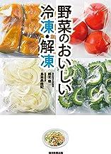 表紙: 野菜のおいしい冷凍・解凍 (毎日新聞出版) | 鈴木 徹