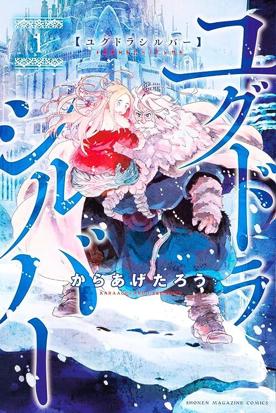 アダルトどれでも捕虜ユグドラシルバー(1) (週刊少年マガジンコミックス)