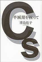 表紙: 半減期を祝って | 津島佑子