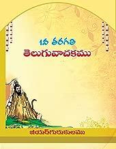 Prajna Telugu Class 1 TextBook: Telugu Vaachakamu (PrajnaTelugu Book 3)