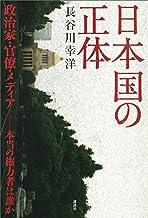 表紙: 日本国の正体 政治家・官僚・メディア-本当の権力者は誰か (現代プレミアブック) | 長谷川幸洋